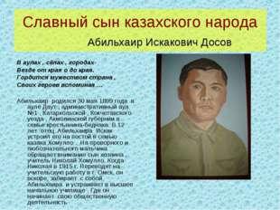 Славный сын казахского народа Абильхаир Искакович Досов В аулах , сёлах , гор