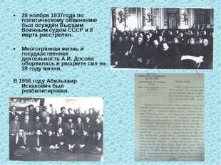 28 ноября 1937года по политическому обвинению был осуждён Высшим Военным судо