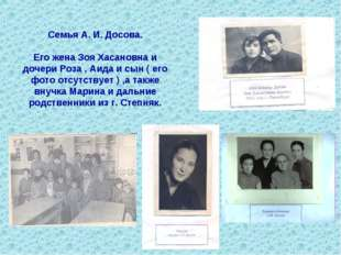 Семья А. И. Досова. Его жена Зоя Хасановна и дочери Роза , Аида и сын ( его ф