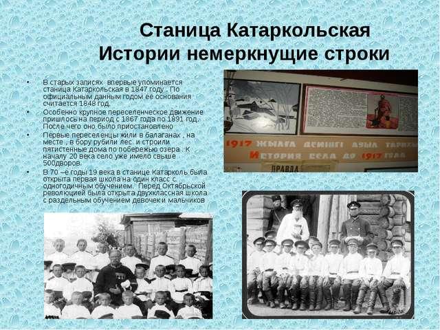Станица Катаркольская Истории немеркнущие строки В старых записях впервые уп...