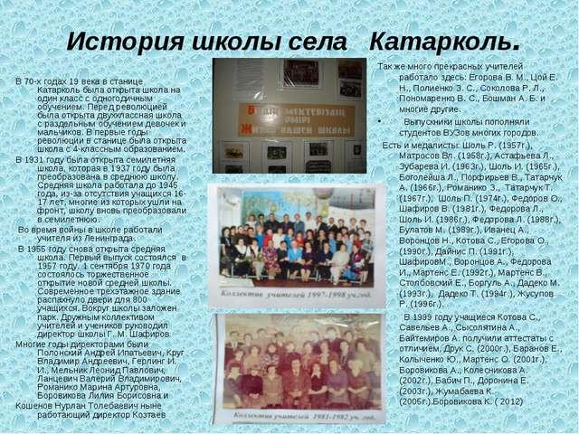 История школы села Катарколь. В 70-х годах 19 века в станице Катарколь была...
