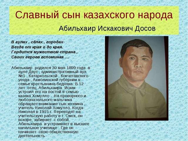 Славный сын казахского народа Абильхаир Искакович Досов В аулах , сёлах , гор...