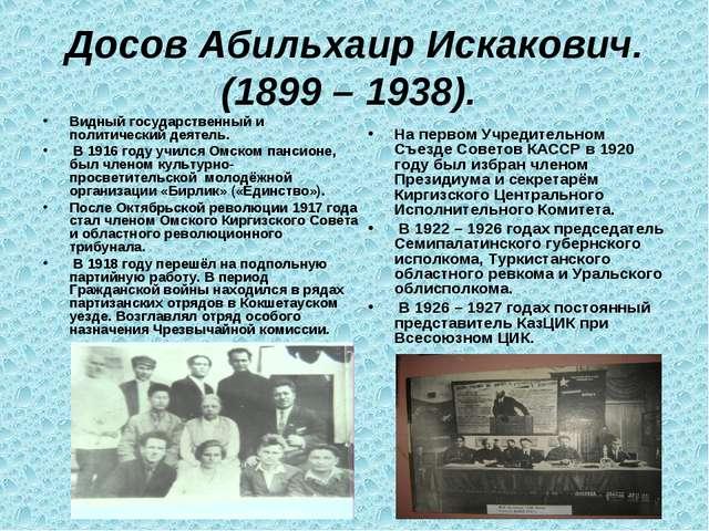 Досов Абильхаир Искакович. (1899 – 1938). Видный государственный и политическ...