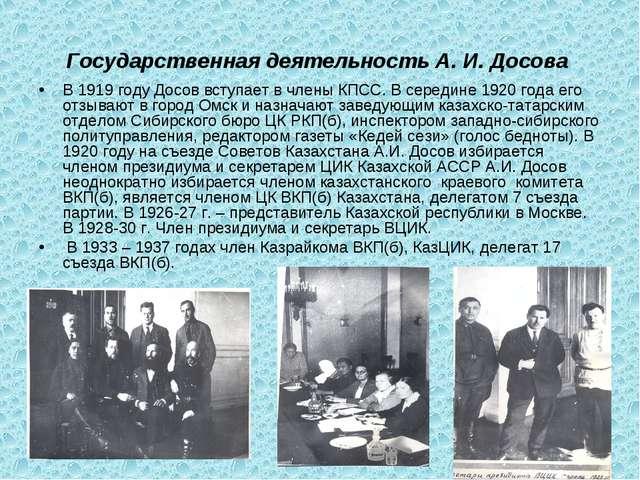 Государственная деятельность А. И. Досова В 1919 году Досов вступает в члены...