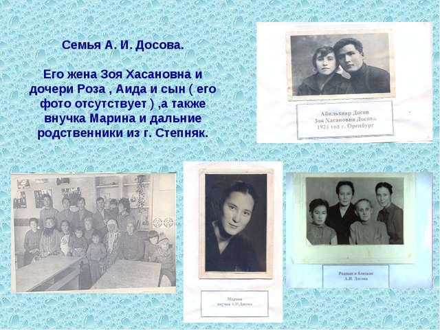 Семья А. И. Досова. Его жена Зоя Хасановна и дочери Роза , Аида и сын ( его ф...