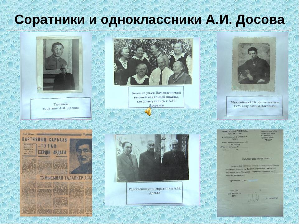 Соратники и одноклассники А.И. Досова