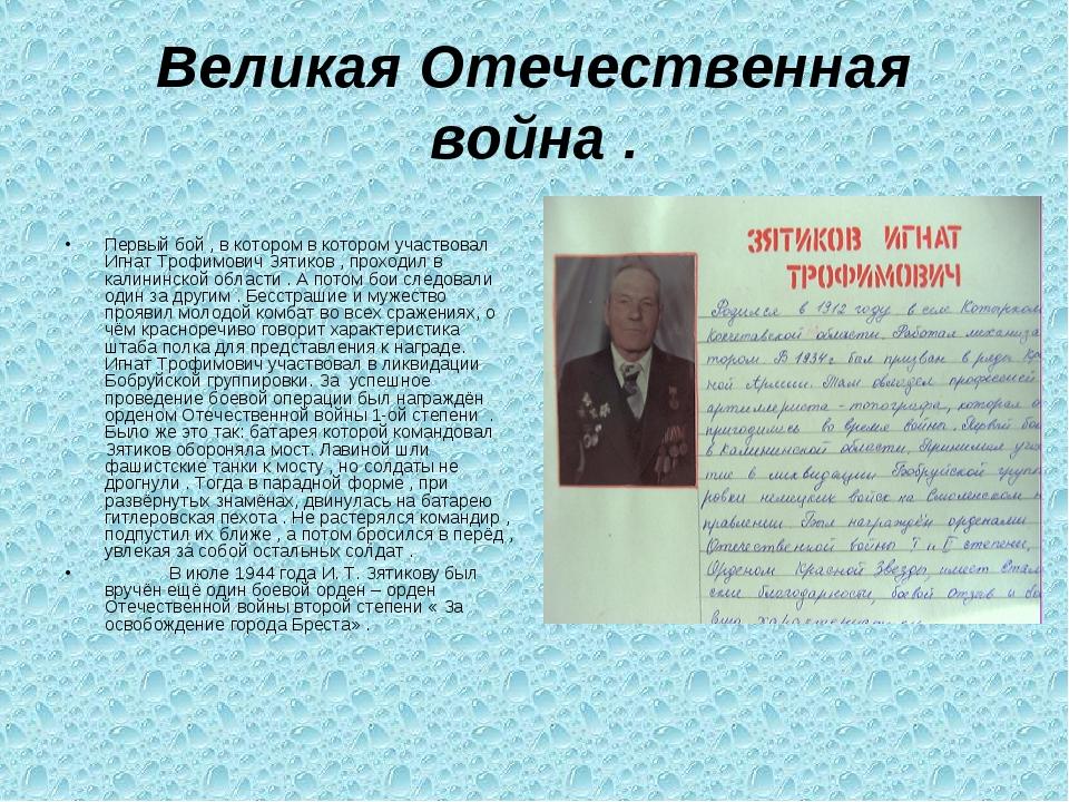 Великая Отечественная война . Первый бой , в котором в котором участвовал Игн...