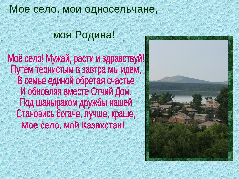 Мое село, мои односельчане, моя Родина!