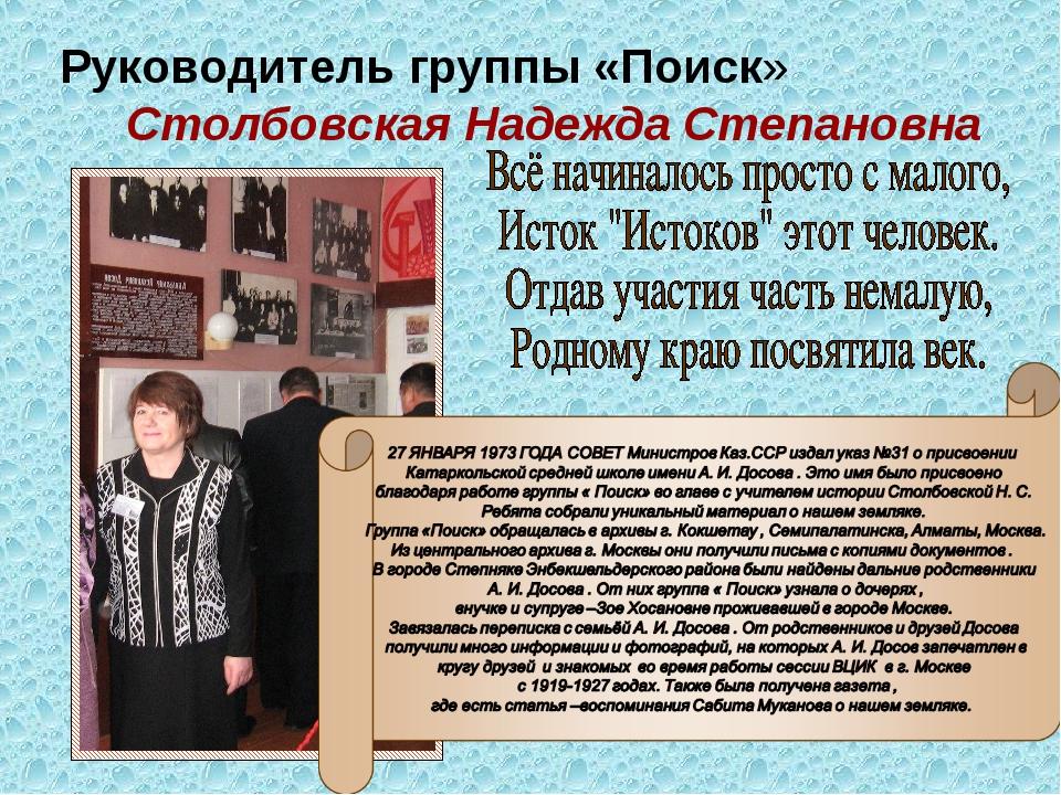 Руководитель группы «Поиск» Столбовская Надежда Степановна