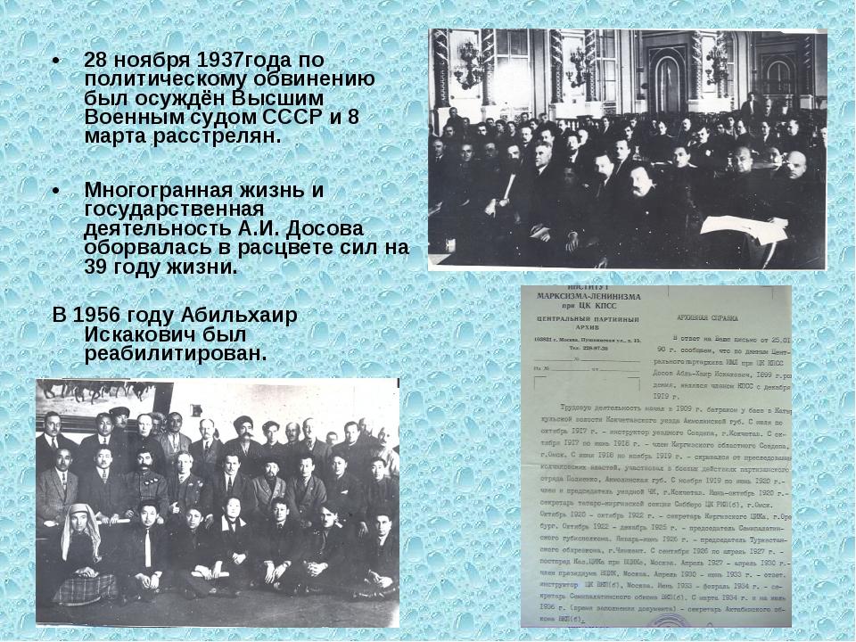 28 ноября 1937года по политическому обвинению был осуждён Высшим Военным судо...