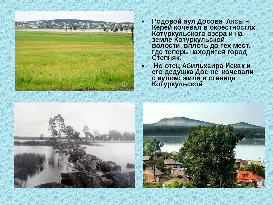 Родовой аул Досова Аксы – Керей кочевал в окрестностях Котуркульского озера и...