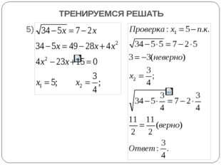 ТРЕНИРУЕМСЯ РЕШАТЬ 5)