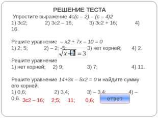 РЕШЕНИЕ ТЕСТА Упростите выражение 4с(с – 2) – (с – 4)2 1) 3с2; 2) 3с2 – 16; 3