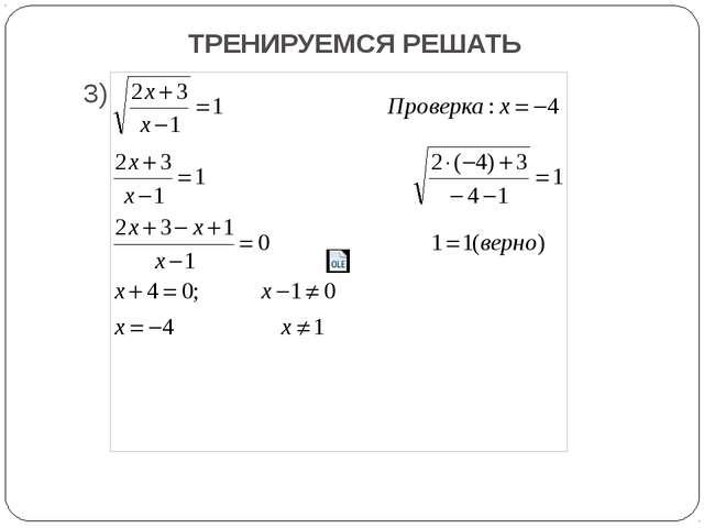 ТРЕНИРУЕМСЯ РЕШАТЬ 3)