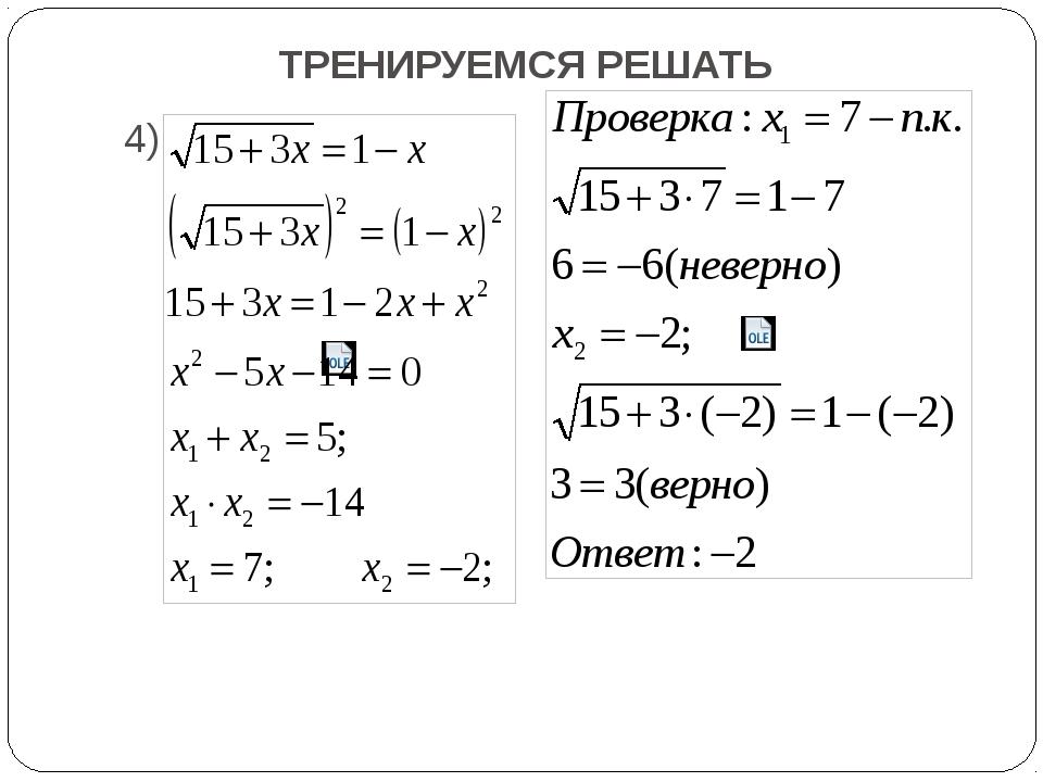 ТРЕНИРУЕМСЯ РЕШАТЬ 4)