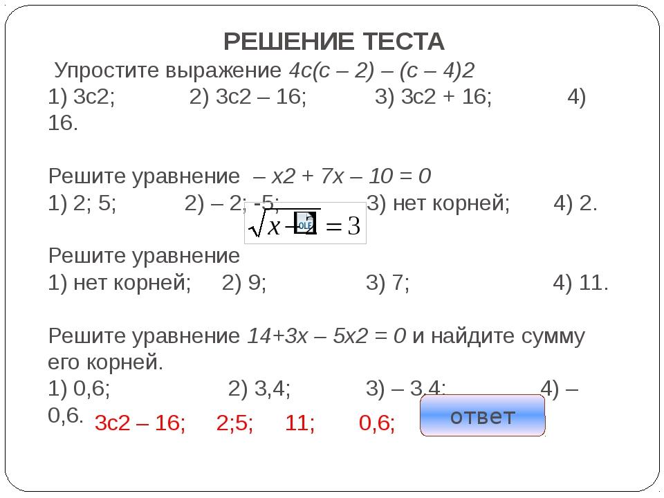РЕШЕНИЕ ТЕСТА Упростите выражение 4с(с – 2) – (с – 4)2 1) 3с2; 2) 3с2 – 16; 3...