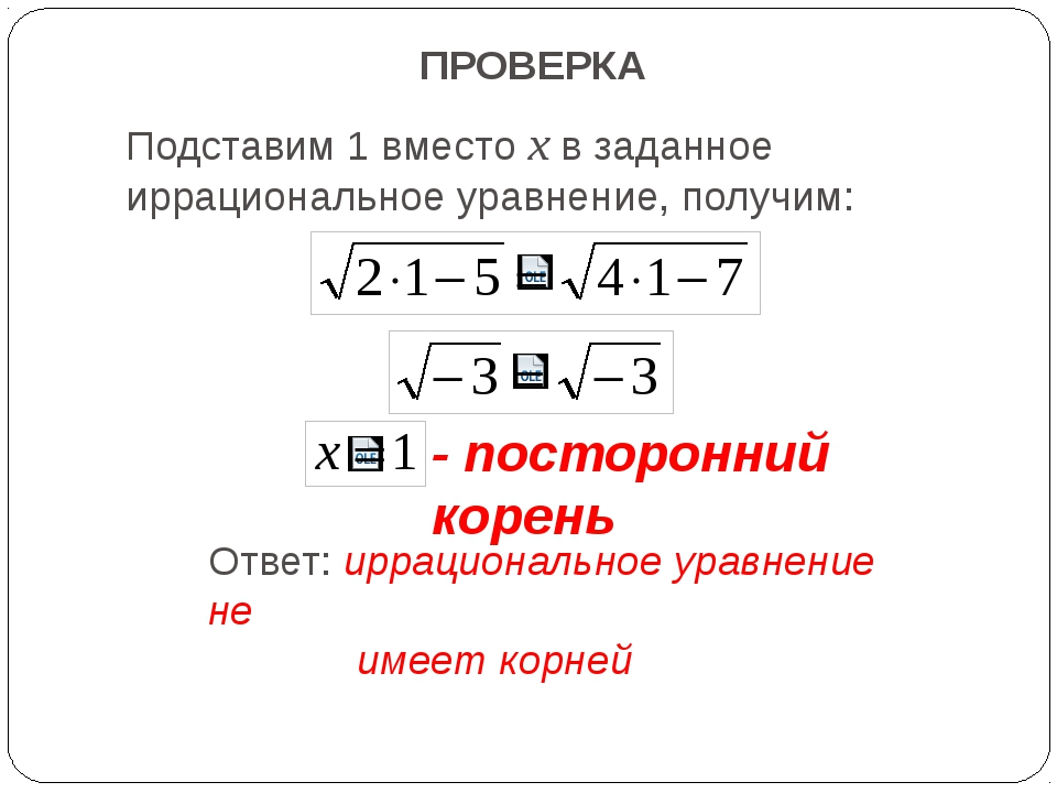 ПРОВЕРКА Подставим 1 вместо х в заданное иррациональное уравнение, получим: -...