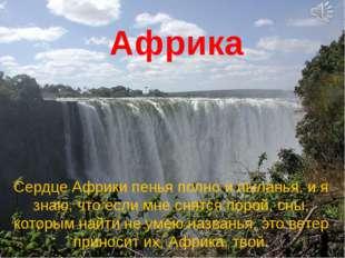 Африка Сердце Африки пенья полно и пыланья, и я знаю, что если мне снятся пор