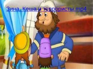 Зина, Кеша и террористы.mp4