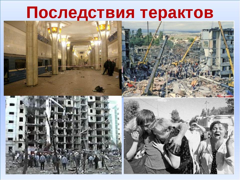 Последствия терактов