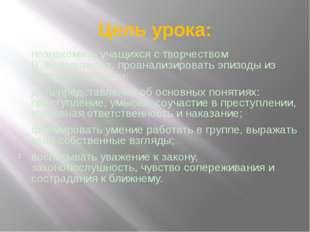 Цель урока: познакомить учащихся с творчеством В.Железникова, проанализироват