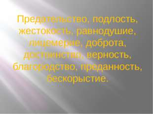 Предательство, подлость, жестокость, равнодушие, лицемерие, доброта, достоинс