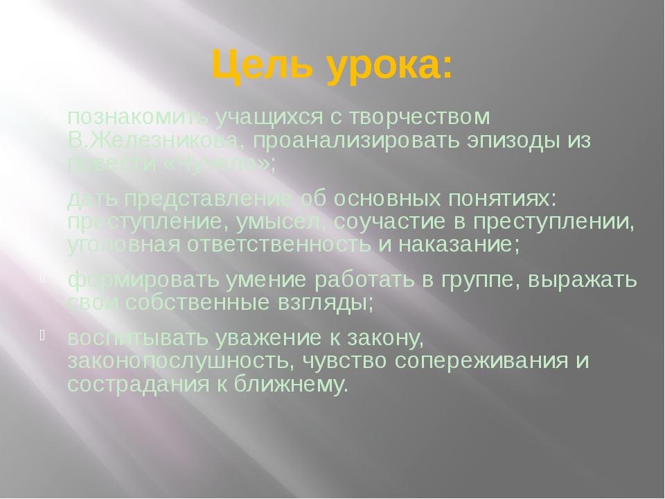 Цель урока: познакомить учащихся с творчеством В.Железникова, проанализироват...