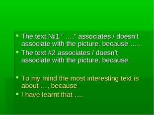 "The text №1 "" …."" associates / doesn't associate with the picture, because …."