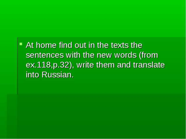 At home find out in the texts the sentences with the new words (from ex.118,p...