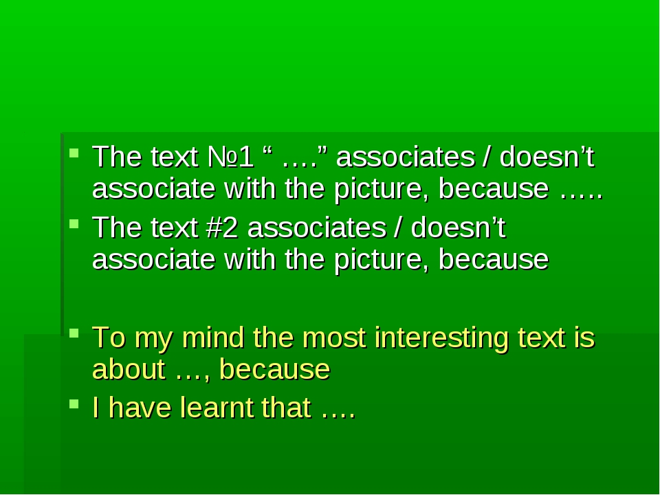 "The text №1 "" …."" associates / doesn't associate with the picture, because …...."