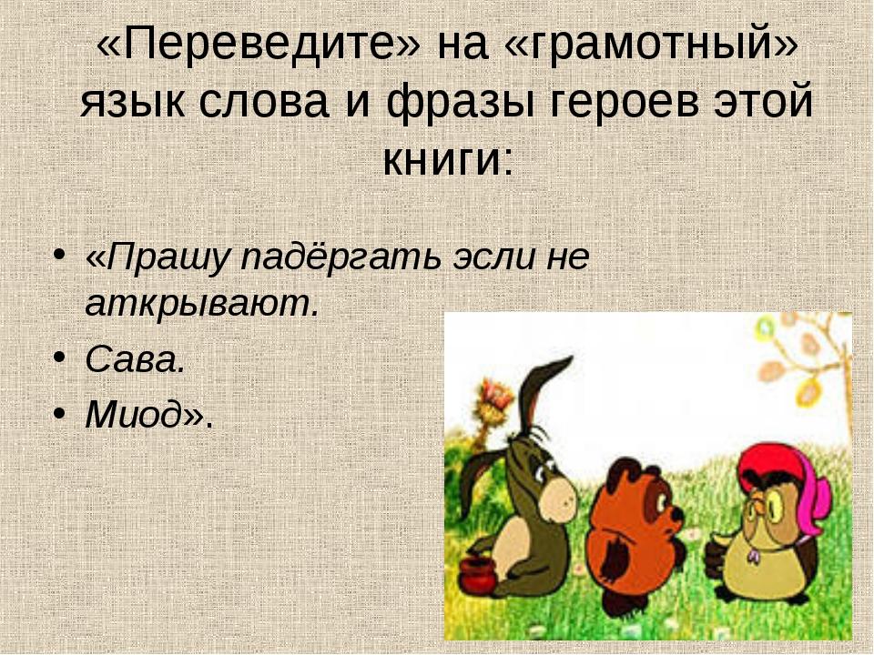 «Переведите» на «грамотный» язык слова и фразы героев этой книги: «Прашу падё...