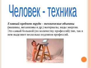 Главный предмет труда – технические объекты (машины, механизмы и др.) материа