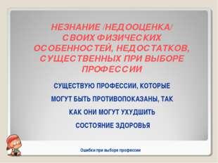 НЕЗНАНИЕ /НЕДООЦЕНКА/ СВОИХ ФИЗИЧЕСКИХ ОСОБЕННОСТЕЙ, НЕДОСТАТКОВ, СУЩЕСТВЕННЫ