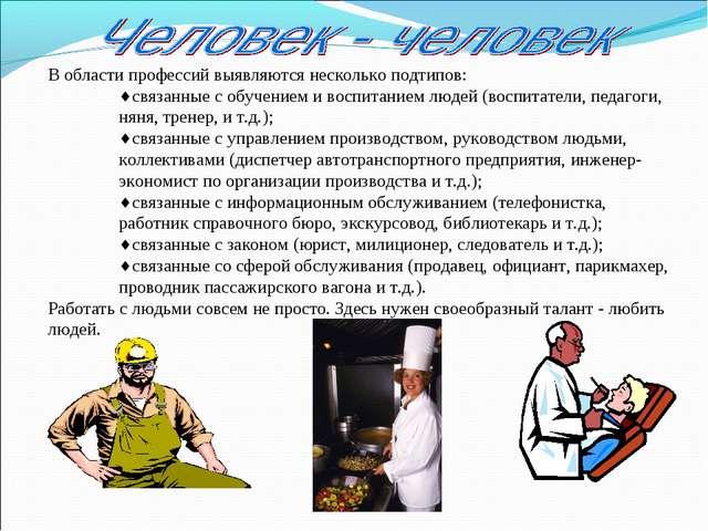 В области профессий выявляются несколько подтипов: связанные с обучением и во...