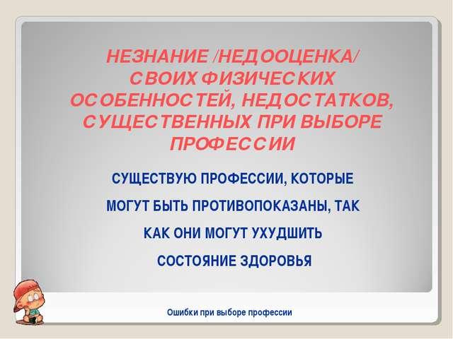 НЕЗНАНИЕ /НЕДООЦЕНКА/ СВОИХ ФИЗИЧЕСКИХ ОСОБЕННОСТЕЙ, НЕДОСТАТКОВ, СУЩЕСТВЕННЫ...