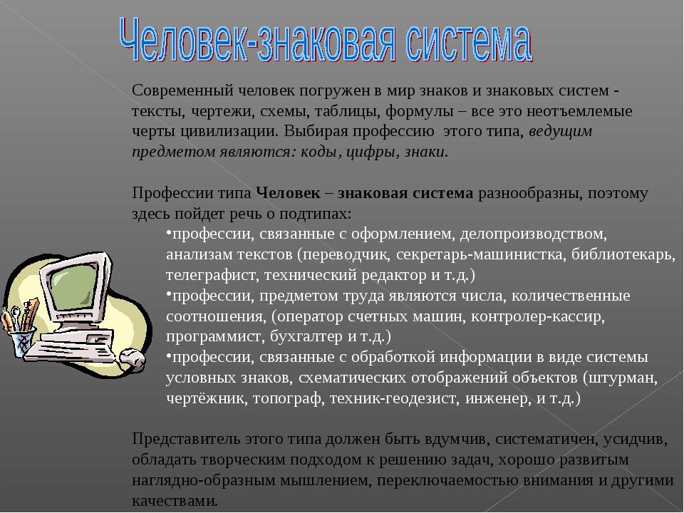 Современный человек погружен в мир знаков и знаковых систем - тексты, чертежи...