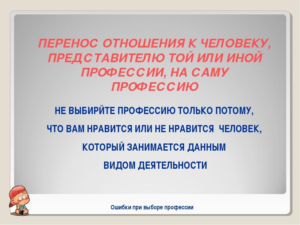 ПЕРЕНОС ОТНОШЕНИЯ К ЧЕЛОВЕКУ, ПРЕДСТАВИТЕЛЮ ТОЙ ИЛИ ИНОЙ ПРОФЕССИИ, НА САМУ П...