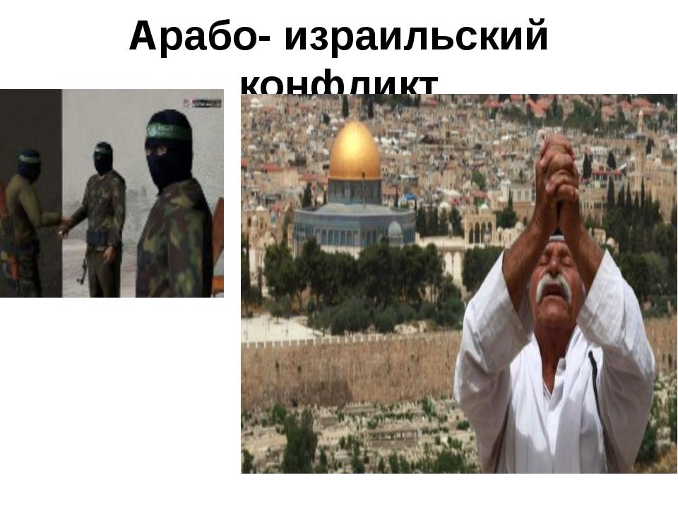 Арабо- израильский конфликт