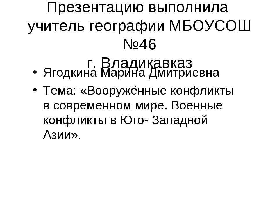 Презентацию выполнила учитель географии МБОУСОШ №46 г. Владикавказ Ягодкина М...