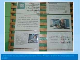 В рамках международной акции «ЧАС КОДА» в МОУ Климоуцевской СОШ проведены те