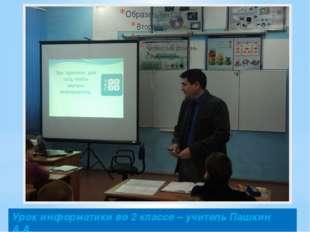 Урок информатики во 2 классе – учитель Пашкин А.А.