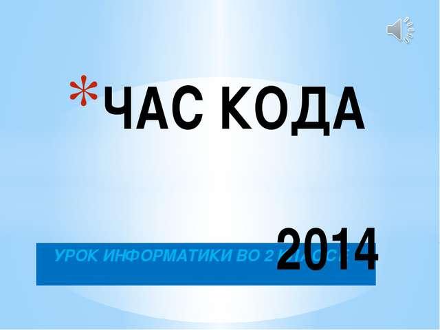 УРОК ИНФОРМАТИКИ ВО 2 КЛАССЕ ЧАС КОДА 2014
