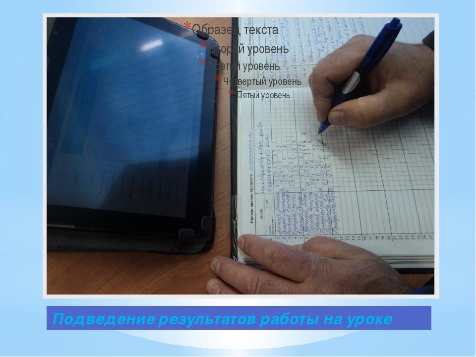 Подведение результатов работы на уроке