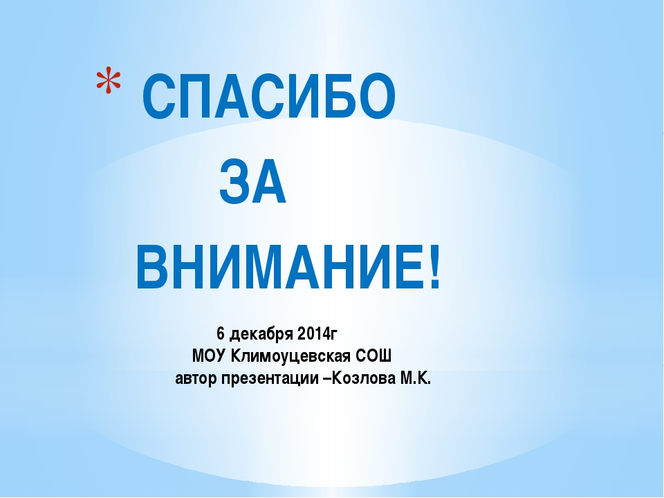 6 декабря 2014г МОУ Климоуцевская СОШ автор презентации –Козлова М.К. СПАСИБ...