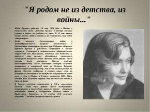 """""""Я родом не из детства, из войны..."""" Юлия Друнина родилась 10 мая 1924 года в"""
