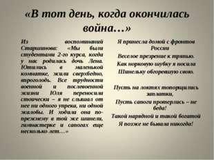 «В тот день, когда окончилась война…» Из воспоминаний Старшинова: «Мы были с