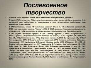 """Послевоенное творчество В начале 1945 в журнале """"Знамя"""" была напечатана подбо"""