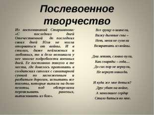 Послевоенное творчество Из воспоминаний Старшинова: «С последних дней Отечес