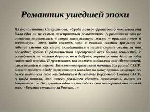 Романтик ушедшей эпохи Из воспоминаний Старшинова: «Среди поэтов фронтового