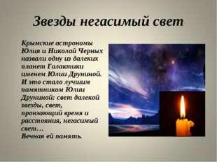 Звезды негасимый свет Крымские астрономы Юлия и Николай Черных назвали одну